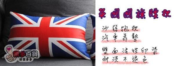 樂多百貨 英國國旗米字旗腰枕腰靠午睡枕抱枕沙發工業風LOFT復古時尚古著圖騰