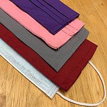 紫灰粉紅深紅 素色 現貨 正港台灣製 成人口罩保護套(不含口罩)防皺免燙布料(50%棉+50%尼龍)