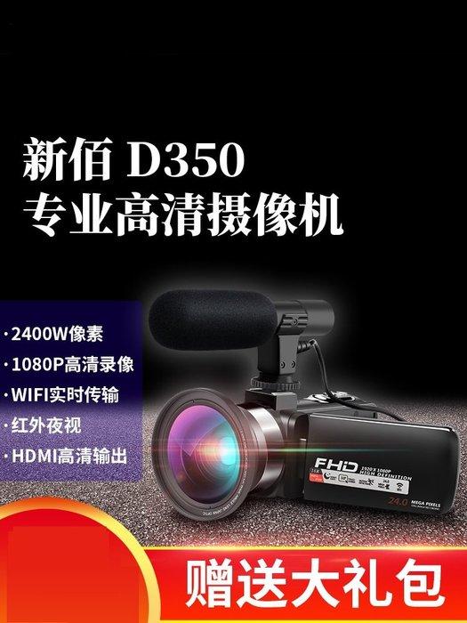 奇奇店-XINBAI/ D350數碼攝像機高清家用DV專業婚慶錄像旅游拍攝快手#大廣角不畸變 #色彩還原度高 #可接麥