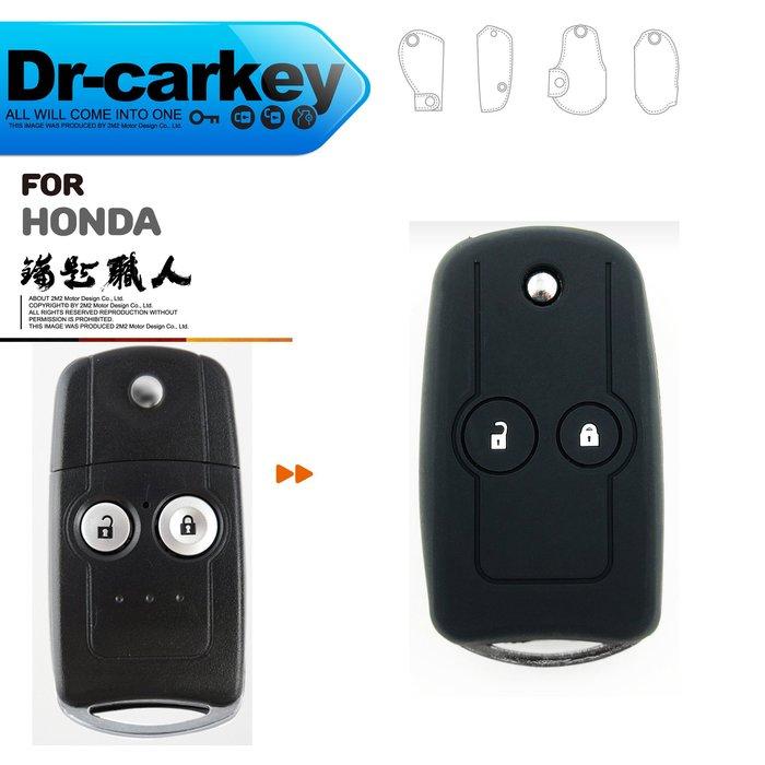 【鑰匙職人】HONDA CRV4.5 CRV4 本田 汽車鑰匙果凍套 折疊鑰匙 皮套 鑰匙矽膠套 果凍套