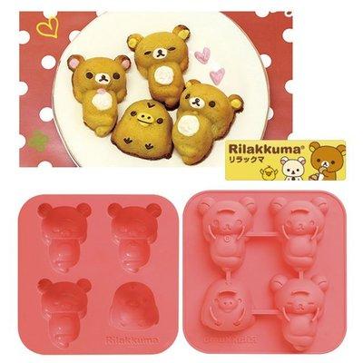~河馬家族~日本帶回_SAN-X_Rilakkuma拉拉熊懶懶熊造型蛋糕模具635486☆現貨