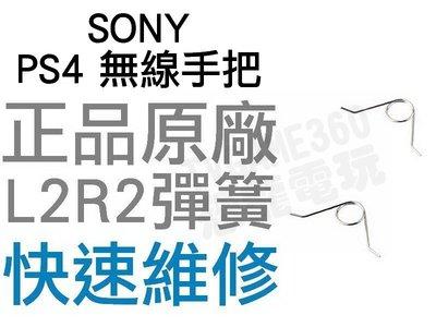 SONY PS4 無線控制器 L2 R2 鍵 按鍵彈簧 按鈕彈簧 (一組兩入)【台中恐龍電玩】
