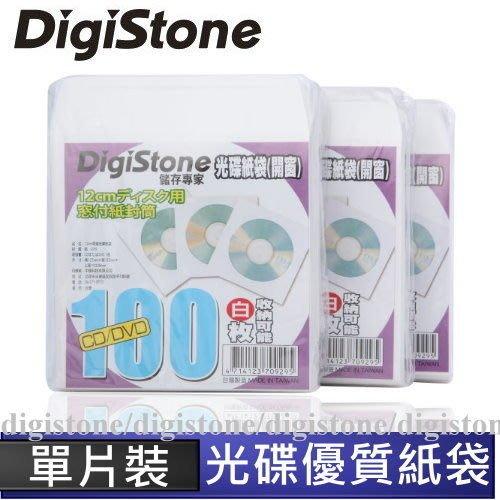 出賣光碟/// DigiStone 光碟 A級 紙袋(開窗) 每組100張 白色