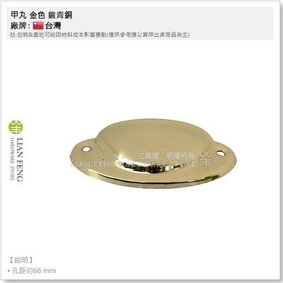 【工具屋】*含稅* 甲丸 金色 鍍青銅 82mm 手取 傳統 復古貝殼把手 拉手 手把 櫥櫃 鄉村風 美式 抽屜把手
