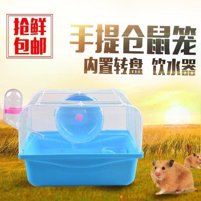 刺?手提籠小寵基礎籠透明寵物用品金絲熊小田園小倉鼠籠子亞克力
