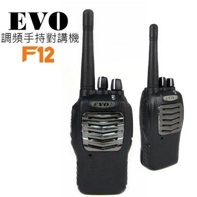 《實體店面》EVO F12  無線電對講機 緊急報警功能 業務手持式 雙層喇叭設計 防水 通過IP55認證
