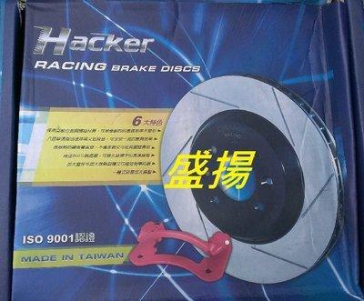 盛揚 HONDA K9 2.0 ACCORD (前盤) 加大碟盤 煞車畫線碟盤 302mm 全新 Hacker 駭客