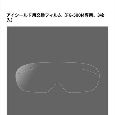 日本代購🇯🇵 【SHARP夏普】FG-500M奈米蛾防護眼罩更換片1組(3入)