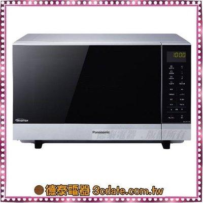 可議價~Panasonic國際 27公升 變頻燒烤微波爐【NN-GF574】【德泰電器】