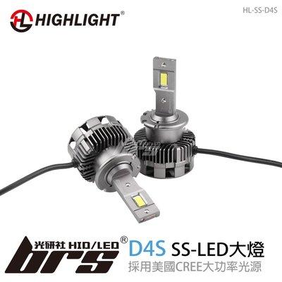 【brs光研社】HL-SS-D4S HIGHLIGHT SS LED 大燈 高階款 大功率 LED大燈 HID車款
