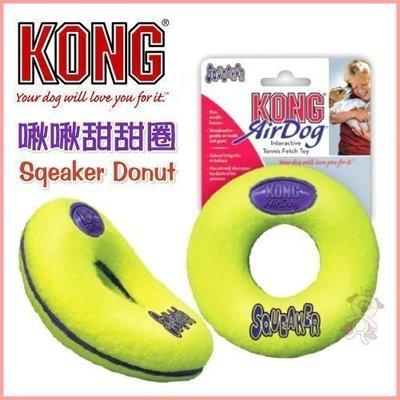 美國KONG《啾啾甜甜圈ASD1》Squeaker Donut 抗憂鬱玩具L號