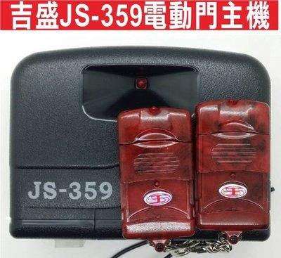 遙控器達人吉盛JS-359電動門主機 快速捲門 傳統鐵捲門 遙控距離遠 遙控遺失可自行改號 防盜拷 防掃瞄 有保障