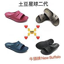牛頭牌212229土豆星球二代款-足弓支撐-減壓拖鞋-台灣製-減壓舒適 一雙約250公克