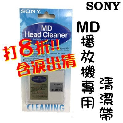 打8折!!出清~【日本製造】SONY MD Head Cleaner MD隨身聽專用 MD清潔帶 1片(MD-8HCL)