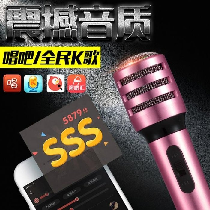 S6全民K歌神器迷你手機麥克風 蘋果vivo安卓OPPO通用
