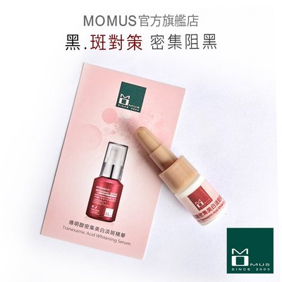 MOMUS 傳明酸密集美白淡斑精華(體驗瓶)3.5ml。黑斑 雀斑 。含 最高濃度3%傳明酸 美白成分