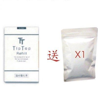 TipTop補充包 80g送20g(七種顏色可選擇) 植物性纖維式假髮增髮植髮 纖維假髮