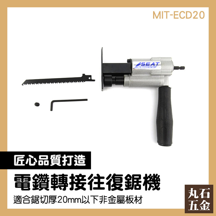 電鑽轉電鋸 DIY工具 電鑽轉馬刀鋸 職人工具 MIT-ECD20 馬刀鋸 軍刀鋸