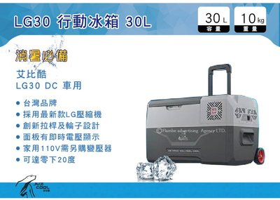 【MRK】台灣 艾比酷行動冰箱 LG30+AC變壓器  AC/DC 車家兩用 保固18個月 拖輪冰箱