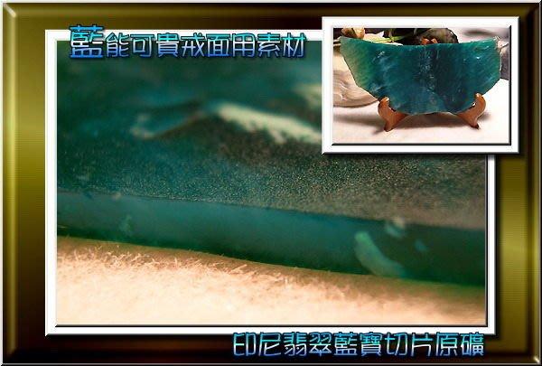 卍【陳媽媽珠料庫】卍 ﹝收藏級天然原礦﹞【印尼翡翠藍寶切片原礦﹝戒面素材﹞ 】