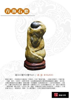 (三義店)【四行一藝術空間 】原石擺件‧青海石膽 高34X寬15X厚15CM / 含底座  售價 $18,800