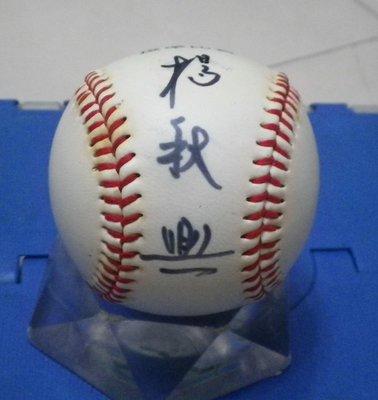 棒球天地----楊秋興 簽名民進黨球.字跡漂亮..
