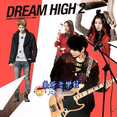 【象牙音樂】韓國電視原聲 -- Dream High 2 OST (KBS TV Drama)