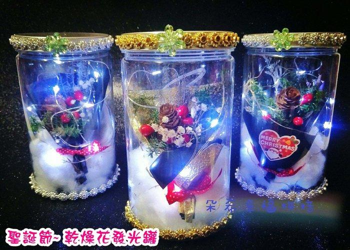 聖誕節 乾燥花罐  發光罐  許願瓶 許願瓶 交換禮物 乾燥花 瓶中花 情人節禮物 禮物 生日 發光瓶朵希幸福烘焙