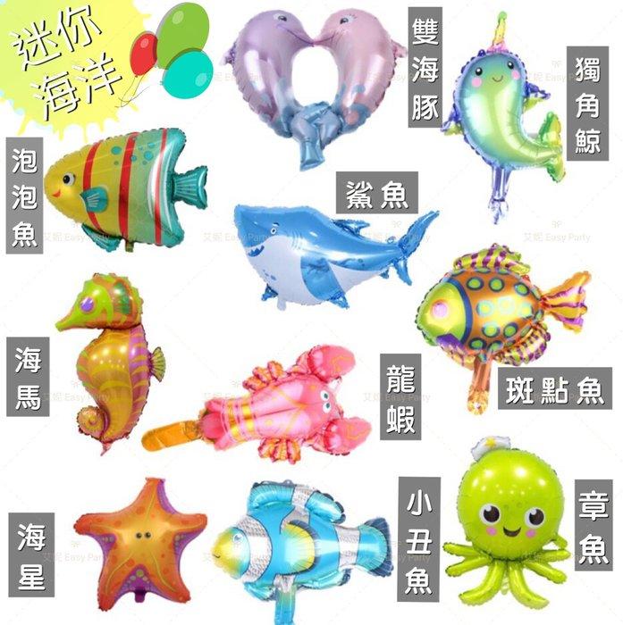 ◎艾妮 EasyParty ◎ 臺灣現貨【 迷你 海洋氣球 】美人魚派對 氣球派對 女兒生日 兒子生日 抓周 派對佈置