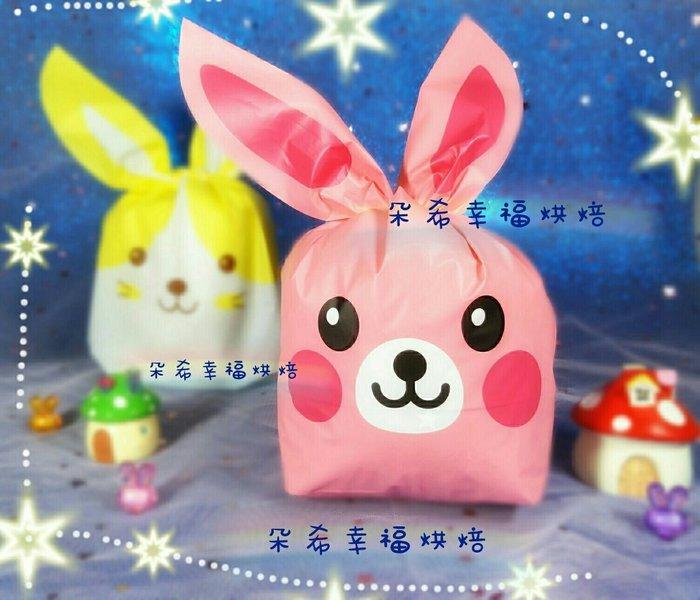 一個3元 甜蜜粉紅小萌兔點心袋 兔子袋 長耳兔 兔子耳朵點心袋 兔耳朵 糖果袋 餅乾袋 麵包袋 包裝袋 朵希幸福烘焙