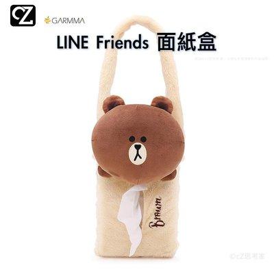 GARMMA LINE Friends 面紙盒 衛生紙盒 面紙套 衛生紙套 紙巾盒 紙巾套【A03072】