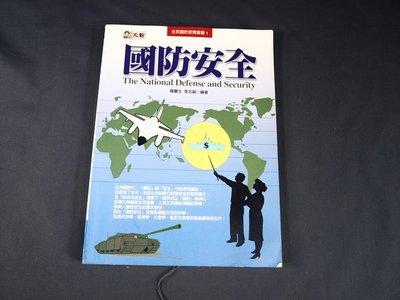 【考試院二手書】《國防安全》ISBN:9868215102│全華科技│羅慶生│八成新(31C36)