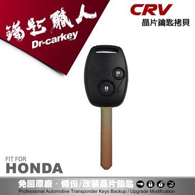 【汽車鑰匙職人】HONDA CR-V 4 本田汽車遙控器 晶片鑰匙