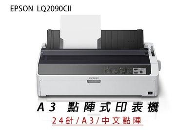 【EPSON LQ2090CII】色帶11盒 含稅未運 點陣式印表機※原廠活動主機/印字頭 兩年保 色帶11盒