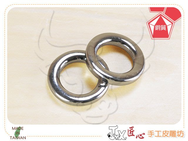 ☆ 匠心 手工皮雕坊 ☆ 圓環-銅質-15mm(銀) ( D6151 )  口環 / O型環 / 提把五金 / 拼布
