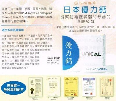 優力鈣 UNICAL優力鈣 榮獲七國專利技術 日本製造  牙齒健康 補鈣 維護骨骼和牙齒的健康 科士威