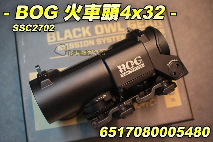 【翔準軍品AOG】BOG 火車頭4x32 SSC2702 火車瞄具 電動槍 瞄具 周邊金屬 6517080005480