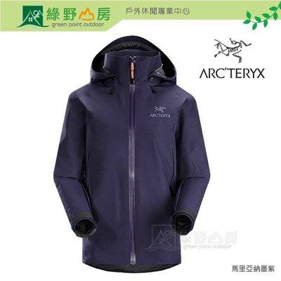 《綠野山房》Arc'teryx 始祖鳥 加拿大 Beta AR 女款 GTX連帽防水外套 防風 風雨衣 墨紫 16237