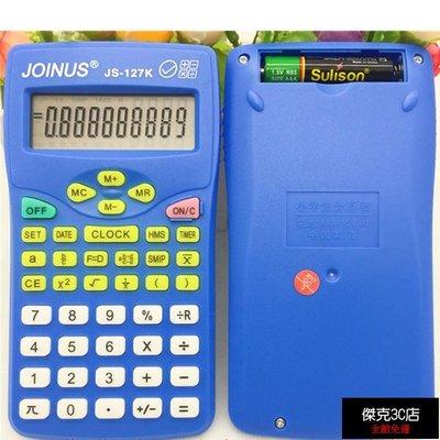 免運直出 計算器 中小學生函數計算器四年級科學習專用考試分數顯示計算機眾成127K【傑克3C店】