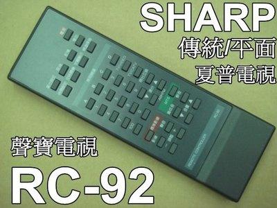 SHARP平面電視 夏普遙控器RC~92 27RV~79  27G~S80 27G~S100 29C~H100 29C~S300T