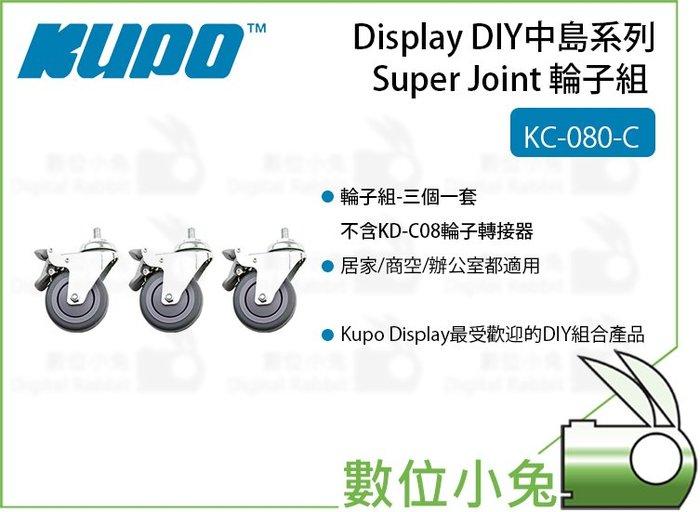 數位小兔【Kupo KC-080-C 輪子組】DIY中島系列 轉接輪子 附煞車輪子 3件組 KC-080-C Kupo