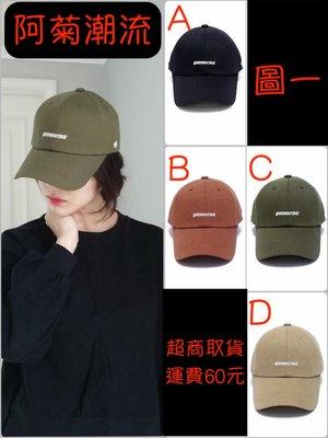 [阿菊潮流工作室] 韓國潮流棒球帽 QUARANTINE 英文字母帽 四種顏色 任您挑選
