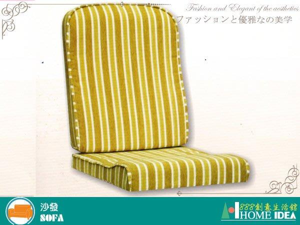 ◇888創意生活館◇042-100-82811(P8)小型組椅用條紋緹花絨布坐墊$1,450元(11-4皮沙)高雄家具