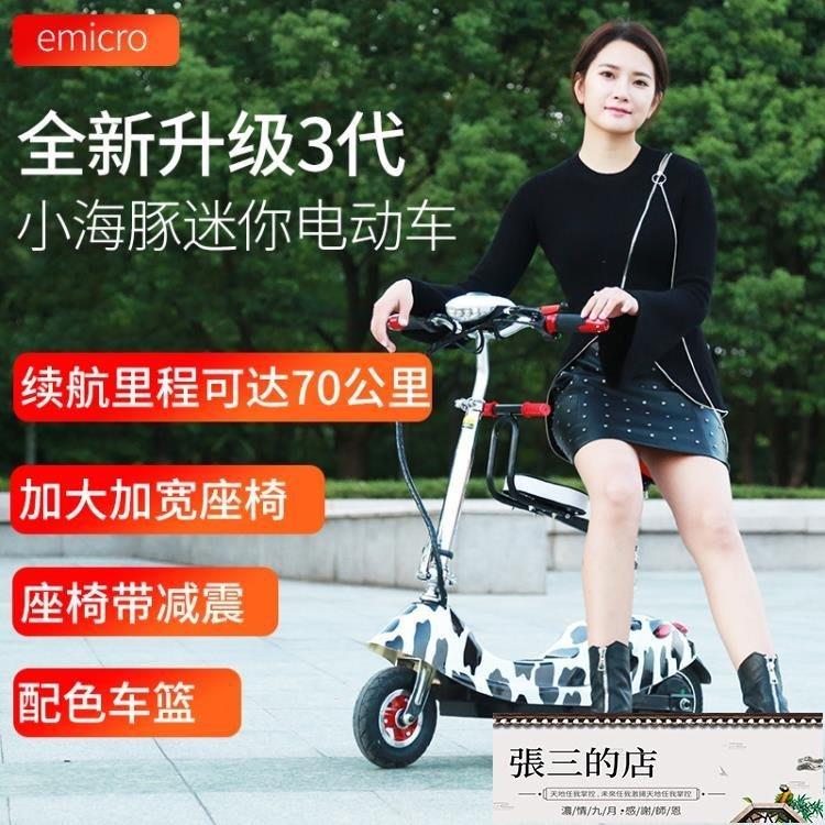 電動滑板車 小海豚女性電動車成人小型電瓶車迷你代步車折疊電動滑板車MKS【張三的店】