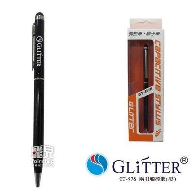【妃凡】Glitter 宇堂 GT-978 二合一兩用觸控筆 觸碰筆 手寫筆 平板 智慧型手機