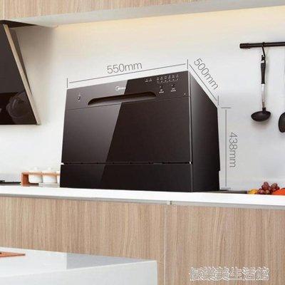 美的D1洗碗機全自動家用嵌入式台式刷碗機6套全新升級YDL 優樂美生活館