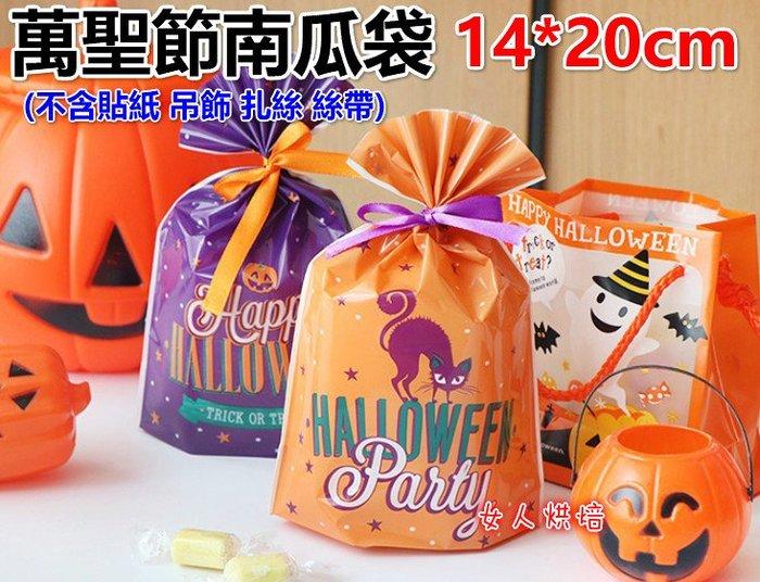 女人烘焙 (20pcs/1包) 14*20cm 平口袋 萬聖節黑貓咪南瓜禮品包裝袋插畫糖果袋烘培OPP袋食品包裝袋塑料