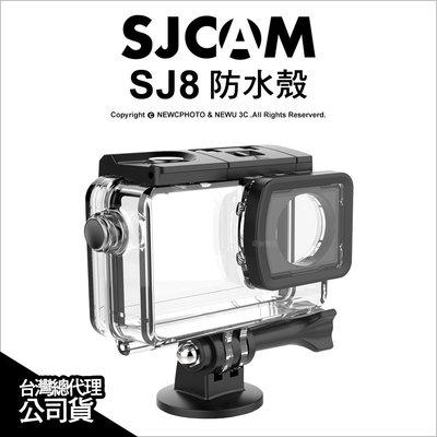 【薪創台中】SJCam 原廠配件 SJ8 防水殼 防水盒 運動攝影機 30米防水 保護殼 外殼 公司貨