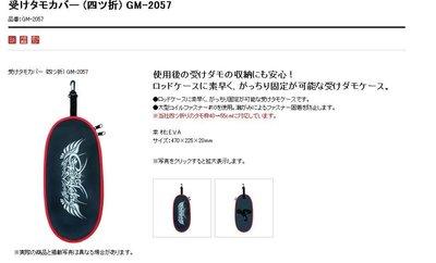 五豐釣具-GAMAKATSU新款磯框+網用袋GM-2057特價600元