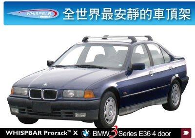 ∥MyRack∥WHISPBAR BMW 3系列 E36 專用 車頂架 橫桿  ∥都樂THULE可參考 台北市